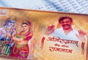 Aniruddha's Universal Bank Of Ramnam