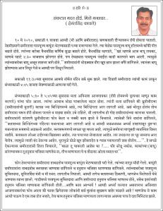 Anubhav of Dhrutiveera Dattopadhye